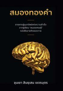 brain-golden-book