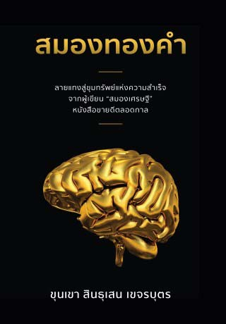 brain-golden-book