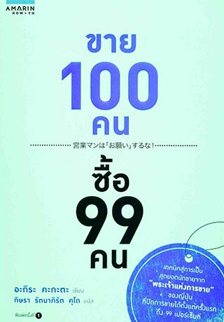 sell-100-buy-99-book1