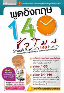 talk-english-14hr1