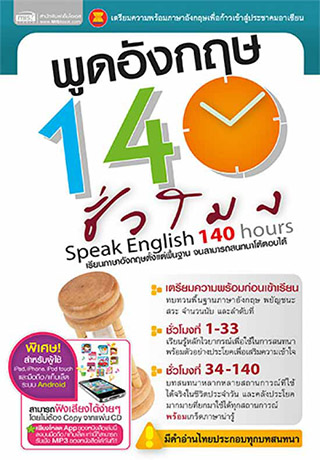 talk-english-14hr1