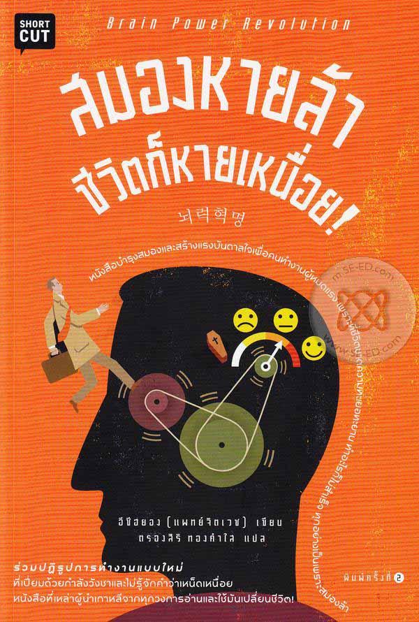 brain-power-revolution