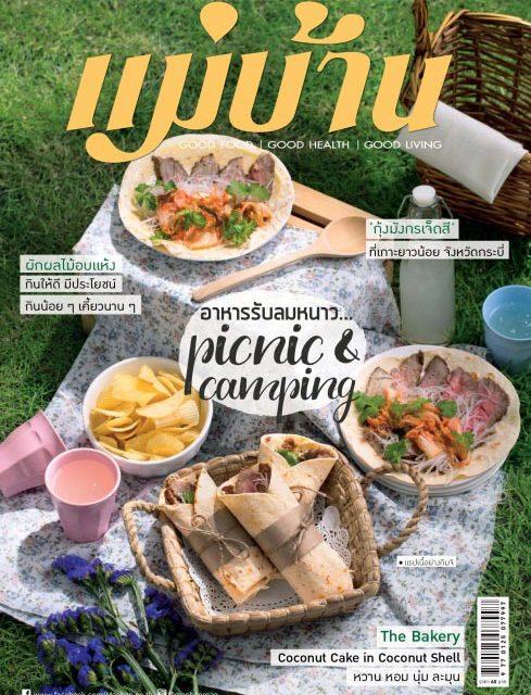 marbaan-2017-magazine