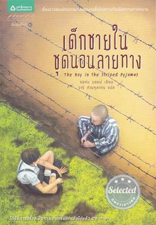 the-boy-in-the-striped-Pyjamas-novel1