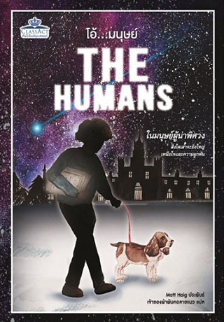 the-humans-book-new