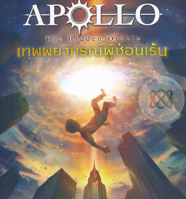 trials-of-apollo-novel