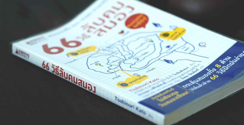 66-books-for-brain