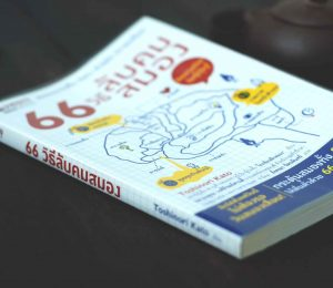66-books-for-brain
